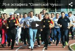 эстафета советской чувашии