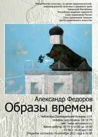 александр федоров образы времен выставка