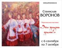 выставка Станислава Воронова «Это ярмарки краски!»