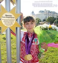 На Аллее чемпионов в Чебоксарах зажглась новая звезда – трехкратной победительницы XIV Паралимпийских игр в Лондоне Елены Ивановой.