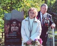 Супруга Серебрякова Алевтина Васильевна и брат Александр Германович Серебряков.