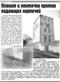 завод пивзавод янтарь чебоксары