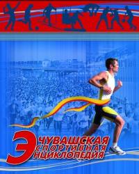 чувашская спортивная энциклопедия