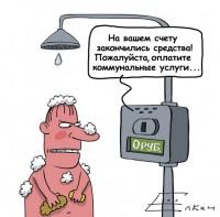 плата за жкх воду