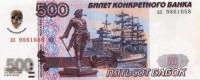 500 пятьсот бабок рублей фальшивые