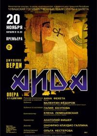 Сегодня в Чебоксарах открывается XXII Международный оперный фестиваль имени М.Д. Михайлова