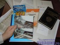 управдом документы жилищный кодекс отчет