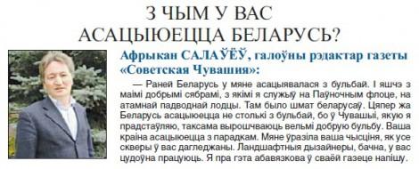 газета звезда звязда африкан соловьев советская чувашия