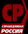 справделивая россия