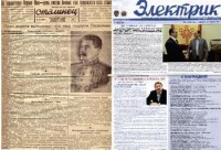 газета сталинец электрик чэаз