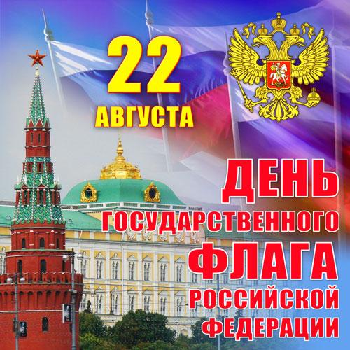 C днём государственного флага России. - GRRUSSIA.RU