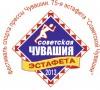 Логотип_Эстафета_2013-испр-copy4