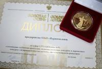 diplom-zolotaya-medal-jadrinmoloko-zolotaja-osen-2013