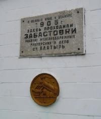 алатырь завод