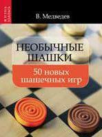 _чувашские шашки
