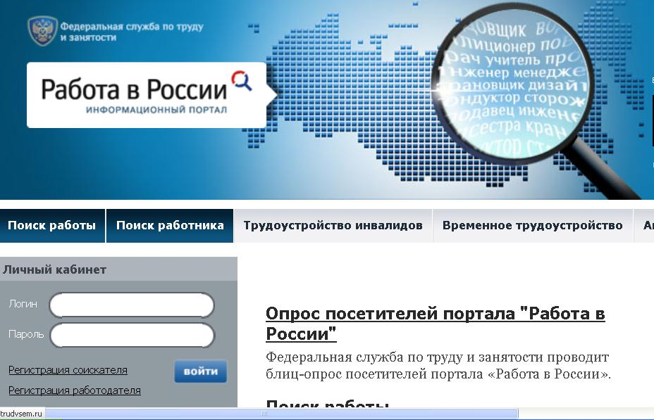 Роструд: портал «Работа в России - Федеральная