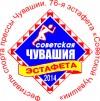 Логотип_Эстафета_2014 в кривых