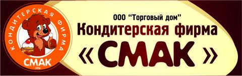 _СМАК