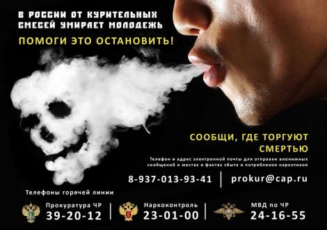 _Курительные смеси А5