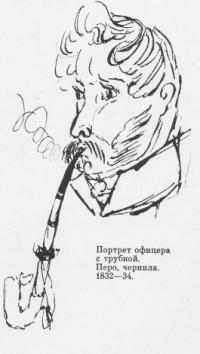 Портрет офицера с трубкой