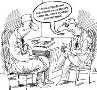 карикатура-налоги