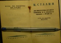 сталин22
