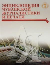энциклоп