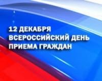 0_12-dekabrya-2013-goda-v-den-konstitucii-rossiyskoy