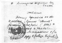Заявление Сарсковых о просьбе принять деньги в Фонд обороны
