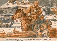 Почтовая карточка. Худ. В. Садков. Издательство «Искусство». Москва. 1942.