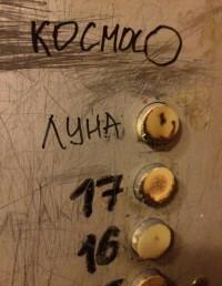 «Бесхозным» кнопкам жильцы назначают свои высоты. Фото Максима ВАСИЛЬЕВА