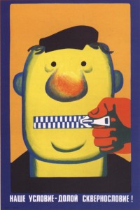 Плакат К.К. Иванова. 1981 г.