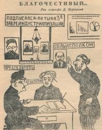 Карикатура в журнале «Кочедык» на Мало-Бикшикский сельсовет, где иконы гармонично «вписались» в галерею вождей «марксизма-ленинизма».