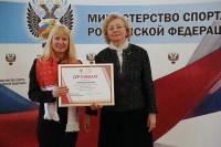 Фото Минспорта России