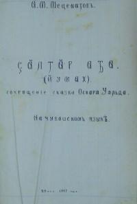 О.Уайльд. Мальчик-звезда. Титульный лист перевода на чувашский язык.