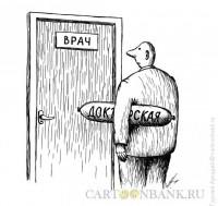 Пусть доктор проверит, есть ли в этой колбасе лекарства... Фото cartoonbank.ru