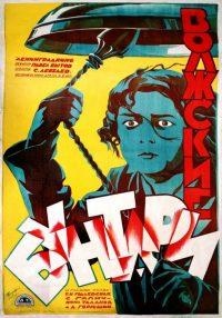 Плакаты к первому чувашскому фильму.