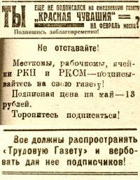 Такие призывы к потенциальным подписчикам разместили в номерах редакции газет «Чувашский край» от 12 мая 1923 г., «Трудовая газета» от 1 августа 1924 г. и «Красная Чувашия» от 14 января 1930 г.