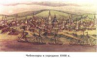 Посетившая в 1767 году наш город Екатерина Вторая в письме воспитателю своего сына Н.И. Панину написала: «Чебоксар во всем для меня лучше Нижнего Новгорода».