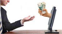 Предложение заработать – виртуальное, а отъем денег – настоящий.