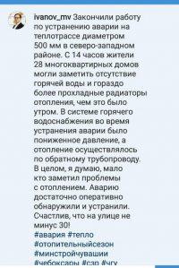 А вот как на своей страничке в Фейсбуке отреагировал на ситуацию врио министра строительства, архитектуры и ЖКХ республики Максим Иванов.