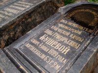 Надгробные памятники служили опорой дому 84 года, но отлично сохранились.