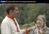 Все, кто интересуется историей чувашского народа, эту передачу могут посмотреть во всемирной сети, называется она «О чем поведал чувашский хушпу».