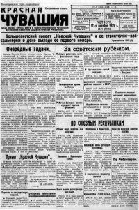 Так выглядел первый номер газеты «Красная Чувашия».