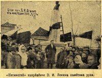 Открытие памятника В.И. Ленину при фабрике «Единство» 7 ноября 1924 г.