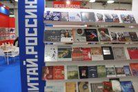 Общая экспозиция «Read Russia» занимала площадь 58 квадратных метров.Фото Чувашского книжного издательства