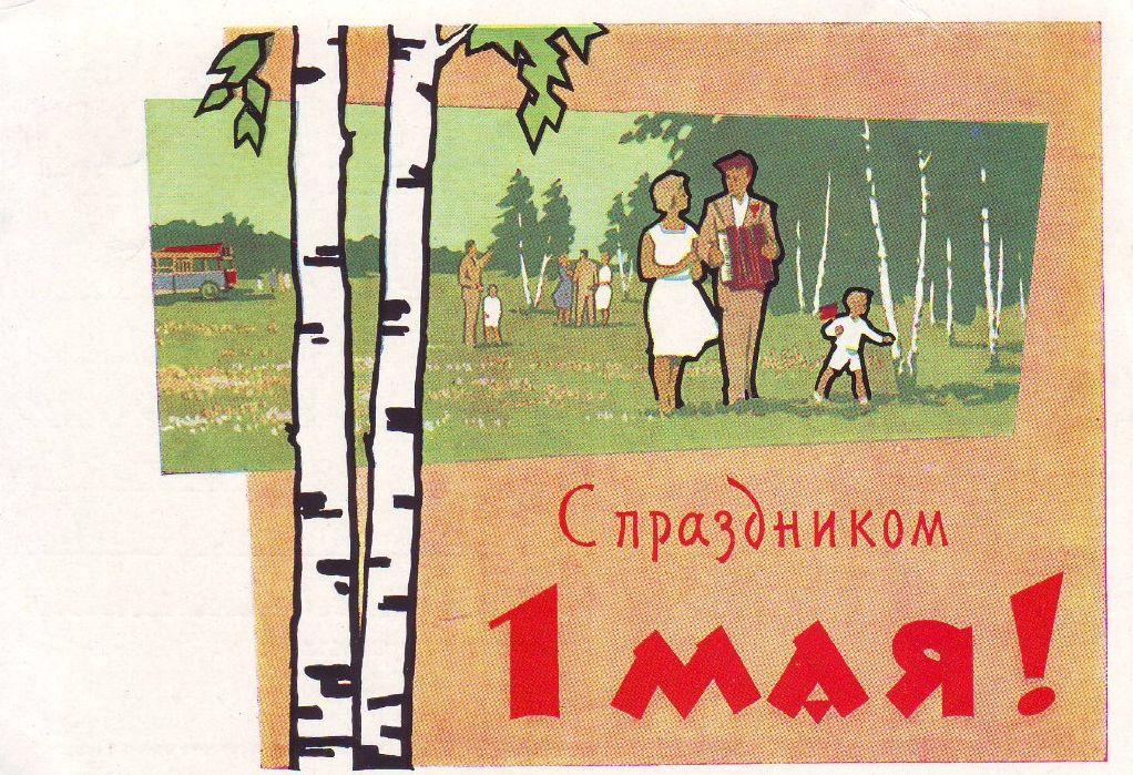 Поздравления с праздником Труда (День Труда)