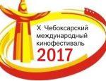 чебоксарский кинофестиваль