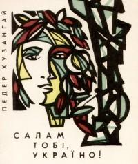 сборники поэтических произведений народного поэта Чувашии Петра Хузангая на украинском и грузинском языках