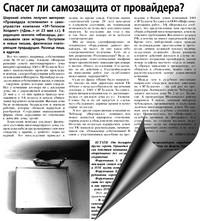 эр-телеком суд прокуратура